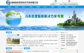 柳州森淼环保有限公司网站